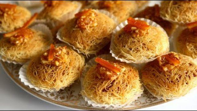 konafa | غريبة الكنافة جديد معسلات رمضان مقرمشة و معلكة في نفس الوقت معمرة بالمشماش و الليمون معسل