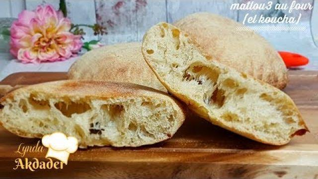 le pain le plus demandé au ramadan matoul3 el koucha, ou matloue au four