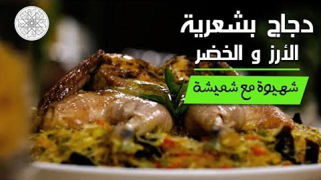 شهيوة مع شميشة : دجاج بشعرية الأرز و الخضر