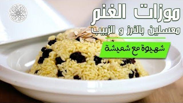 شهيوة مع شميشة : موزات الغنم معسلين بالأرز و الزبيب