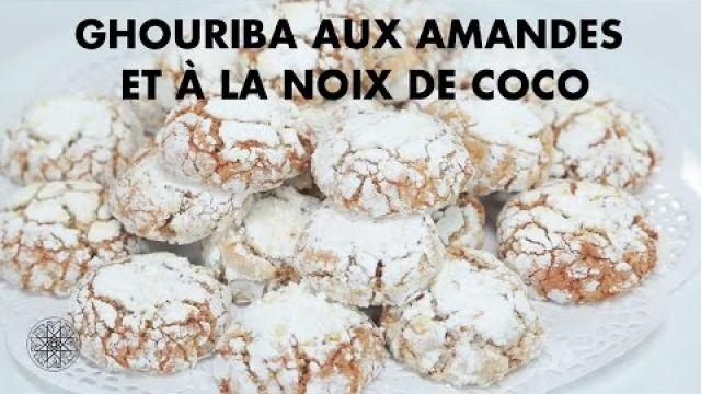 Choumicha : Ghouriba aux amandes et à la noix de coco   شميشة : غريبة باللوز وجوز الهند
