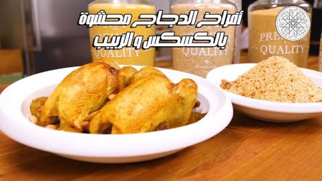Choumicha - Coquelets Farcis au Couscous et Raisins Secs | أفراخ الدجاج محشوة بالكسكس و الزبيب