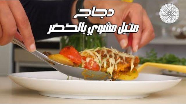 Choumicha - Poulet Épicé aux Légumes   شميشة : دجاج متبل مشوي بالخضر