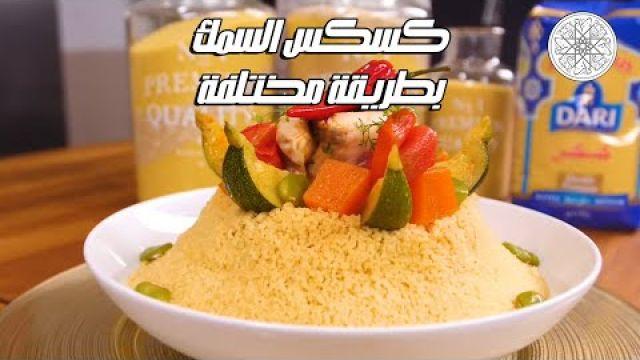 Choumicha - Couscous aux Légumes et au Poisson | شميشة : كسكس السمك بطريقة مختلفة