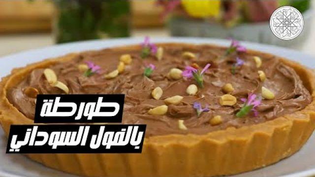 شهيوة مع شميشة : طورطة بالفول السوداني