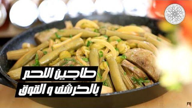 شهيوة مع شميشة : طاجين اللحم بالخرشف و الفول و القوق