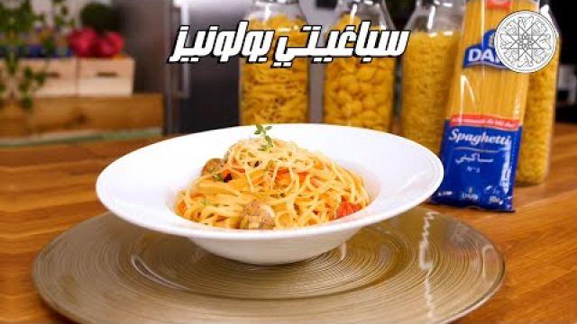 Spaghetti Express aux Légumes et Boulettes de Viande «One Pot Pasta»   سباغيتي بولونيز سريعة التحضير