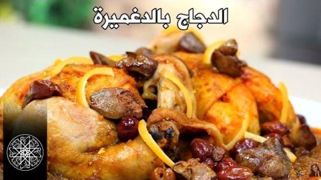 شميشة : الدجاج بالدغميرة
